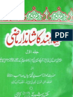 Ulama-E-Hind Ka Shandar Mazi Vol 1 By Shaykh Syed Muhammad Mian (r.a)
