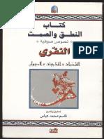 كتاب النطق و الصمت -النفري.pdf