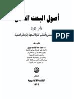 أصول البحث العلمي 1.pdf