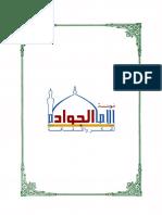 bhoth_fy_almalnafs.pdf