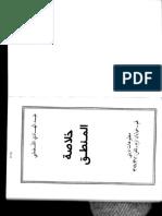 Ilm Al Nafs Al Falsafi