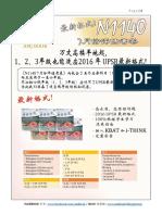 免费科学(试卷二)三年级 (1).pdf