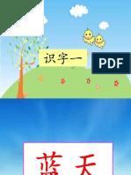 1.0  识字一.pptx