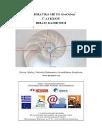 Geogebra Γ' Λυκείου - Βιβλίο Καθηγητή.pdf