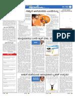 Vishwavani BNG BNG 24072018 07