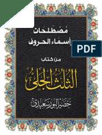 مصطلحات وأسماء الحروف ملون - خط الثلث - خضير البورسعيدي