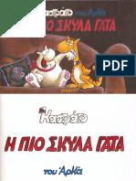 7. Η ΠΙΟ ΣΚΥΛΑ ΓΑΤΑ.pdf