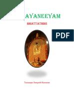 Narayaneeyam  - Bhattathiri