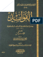 fawaed.pdf