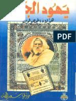 كتاب- يهود الجزائر... هؤلاء المجهولون