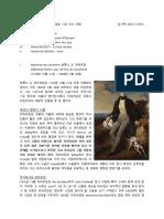 19세기 대표 시인 조사 과제