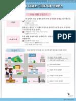 19 길찾기 Korean