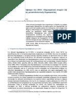 Το ελληνικό δημοψήφισμα του 2015 (Μαυρής).pdf