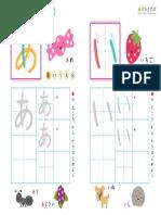 hiragana-rensyuu1.pdf