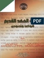 ارامية العهد القديم-قواعد ونصوص
