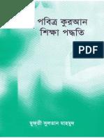 Al-Quraan_Sikha_Padhati(আল_কুরআন_শিক্ষা_পদ্ধতি).pdf