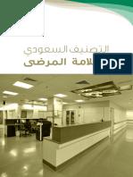 التصنيف السعودي لسلامة المرضى
