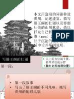 滕王阁序(申论)