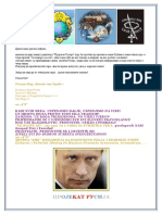 Пројекат-Русија-њига коју морате прочитати.doc