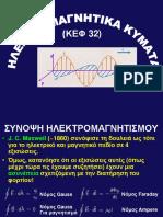 ΚΕΦΑΛΑΙΟ 32_ΗΜ ΚΥΜΑΤΑ.pdf