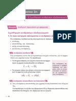 1Book-XHMEIA-C1---Anestis-Theodorou--20016_Deigma.pdf