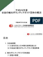 岡山県観光VG連絡会 総会講演データ(編集)