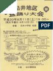 田井地区盆踊り大会の案内