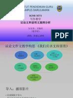 作文教学课业 Presentation 1