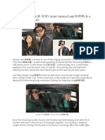 Actor Auston Lam(林師傑) Is a Playboy In Real Life.pdf