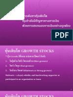 การค้นหาหุ้นเติบโตและหุ้นมีปัญหาทางการเงิน