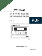 505中文使用说明书(下册)