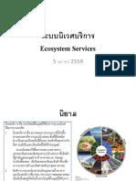 ระบบน_เวศบร_การ_59.pdf