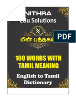 p_100_words_108.pdf