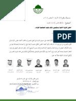 بيان رقم واحد مأتم شباب الصالحية.pdf