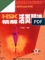 HSK Qingjie Huoye Tixuan1 NoRestriction