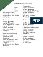 Sayangi Malaysiaku 爱我的马来西亚