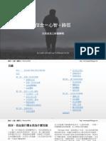 信念=心智+路徑/自我成長之終極解碼 by Overman Path.pdf