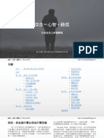 信念=心智+路徑/自我成長之終極解碼 by Overman.pdf