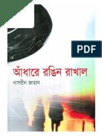 Adhare Rongin Rakhal