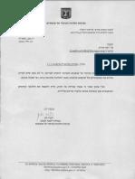 2018-07-25 Response, alleged deceit, by Ombudsman of the Judiciary on duly filed complaint against Judges Dana Amir and Shmuel Melamed // תשובת נציבות תלונות הציבור על השופטים, הנחזית כמרמה, על תלונה נגד השופטים דנה אמיר ושמואל מלמד