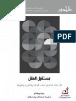 3314194c2 مستقبل العقل - الاجتهاد العلمي لفهم العقل وتطويره وتقويته -447.pdf