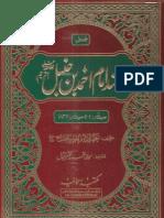 Musnad Ahmad Ibn Hanbal 1of14