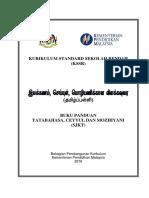 Buku Panduan Tatabahasa_SJKT.pdf