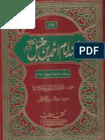 Musnad Ahmad Ibn Hanbal 3of14