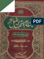 Musnad Ahmad Ibn Hanbal 4of14