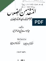 Al-Munqiz Min Aldhalal Arabic