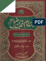 Musnad Ahmad Ibn Hanbal 6of14
