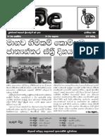 Dabidu March Sinhala