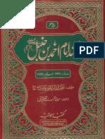 Musnad Ahmad Ibn Hanbal 7of14