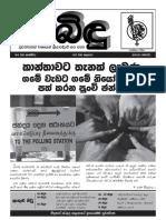 Dabindu January 2018 Sinhala